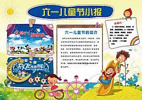 儿童节小报模板 六一儿童节小报 (10)图片