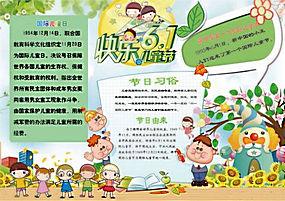 儿童节小报模板 六一儿童节小报 (11)图片