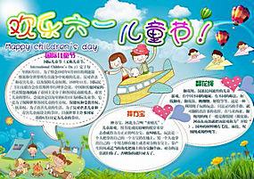 儿童节小报模板 六一儿童节小报 (12)图片