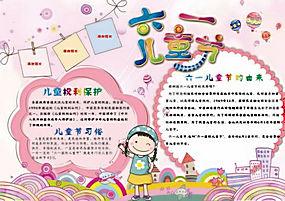 儿童节小报模板 六一儿童节小报 (13)图片