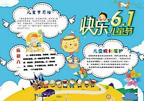 儿童节小报模板 六一儿童节小报 (14)图片