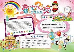 儿童节小报模板 六一儿童节小报 (16)图片