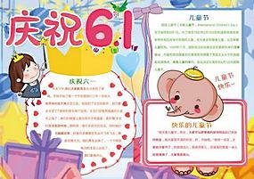 儿童节小报模板 六一儿童节小报 (2)图片