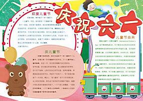 庆祝六一儿童节手抄报图片