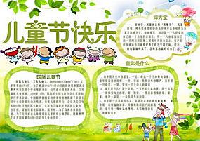 儿童节快乐小报模板 六一儿童节手抄报图片