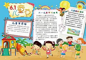 儿童节小报模板 六一儿童节小报 (6)图片