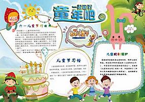 儿童节小报模板 六一儿童节小报 (7)图片