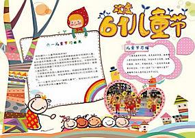 61儿童节小报模板 六一儿童节小报图片