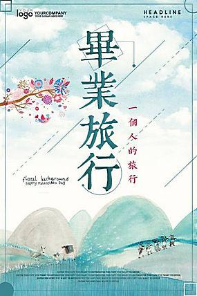 水彩风景旅行海报