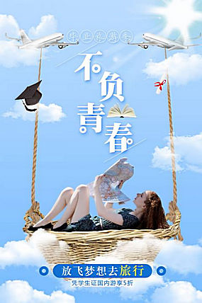 清新自然风格毕业旅行海报 (13)