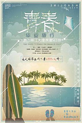 清新自然风格毕业旅行海报 (14)