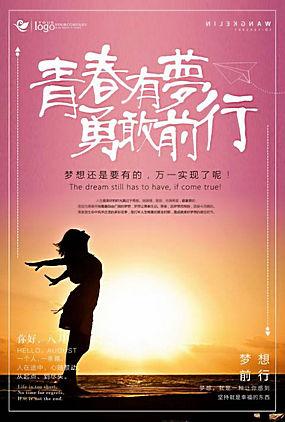 清新自然风格毕业旅行海报 (2)
