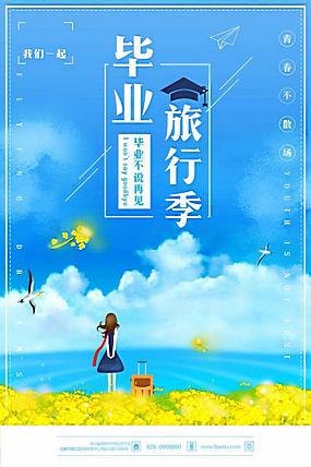 清新自然风格毕业旅行海报 (7)