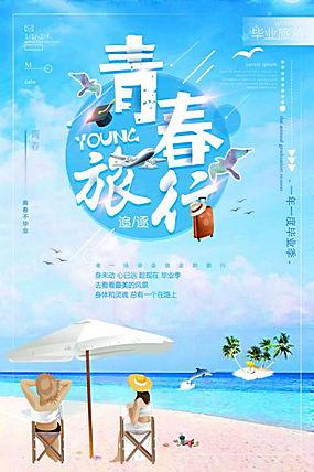 清新自然风格毕业旅行海报 (8)