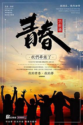 清新自然风格毕业旅行海报 (9)