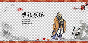 论语礼仪Budaya Tionghoa文化孝道,孔子文明礼仪文化高清素材PNG图片