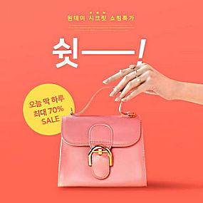 女包活动海报图片