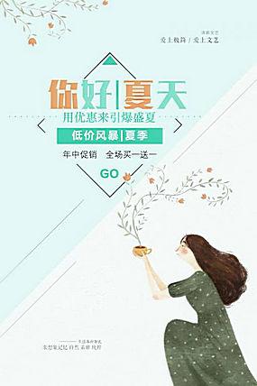 夏天活动促销海报 (30)图片