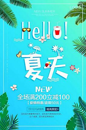 夏天活动促销海报 (33)图片