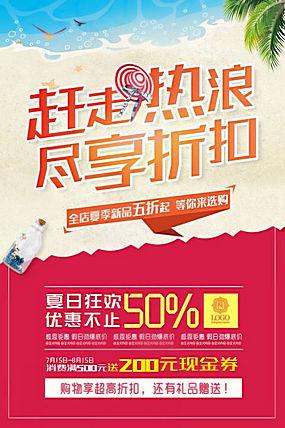 夏天活动促销海报 (35)图片