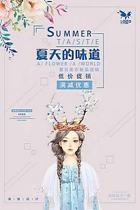 夏天活动促销海报 (39)图片