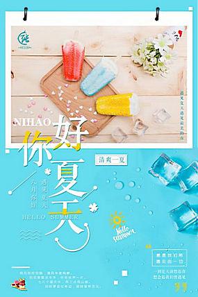 夏天活动促销海报 (4)图片