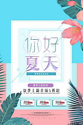 夏天活动促销海报 (5)图片