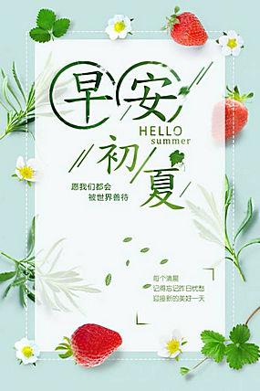 夏天活动促销海报 (1)图片