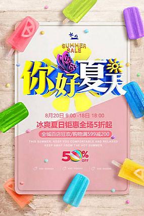夏天活动促销海报 (12)图片