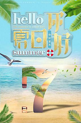 夏天活动促销海报 (14)图片
