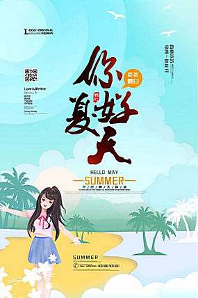 夏天活动促销海报 (19)图片