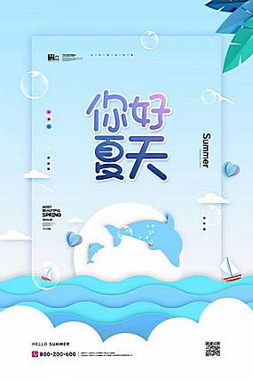 夏天活动促销海报 (21)图片