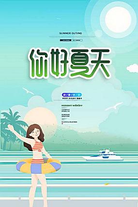 夏天活动促销海报 (22)图片