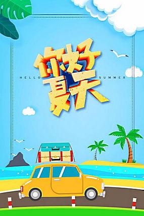 夏天活动促销海报 (24)图片