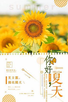 夏天活动促销海报 (26)图片