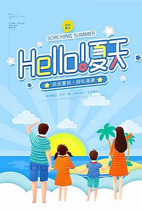 夏天活动促销海报 (28)图片