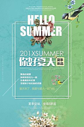 夏天活动促销海报 (29)图片