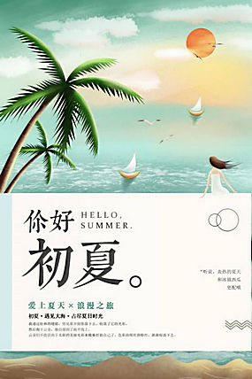 夏天活动促销海报 (3)图片