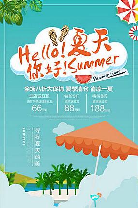 夏天活动促销海报 (8)图片
