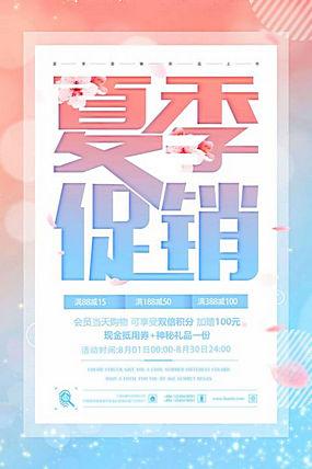 夏天活动促销海报 (9)图片