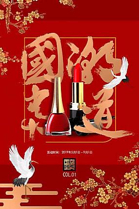 中国风国潮海报 (39)