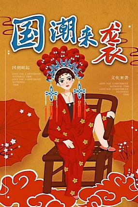 中国风国潮海报 (41)
