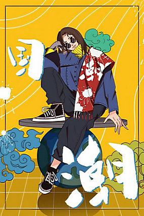 中国风国潮海报 (43)