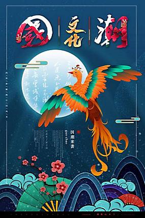 中国风国潮海报 (44)