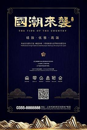 中国风国潮海报 (47)