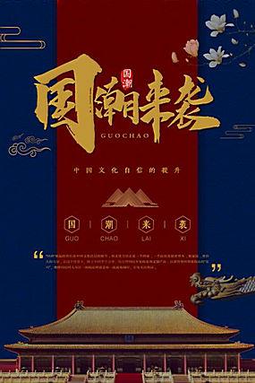 中国风国潮海报 (48)