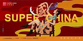 中国风国潮海报 (51)