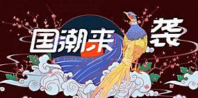 中国风国潮海报 (52)