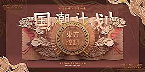 中国风国潮海报 (53)