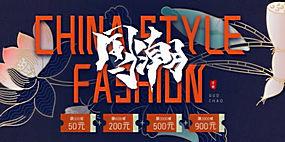 中国风国潮海报 (56)